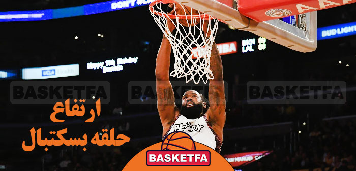 ارتفاع حلقه بسکتبال