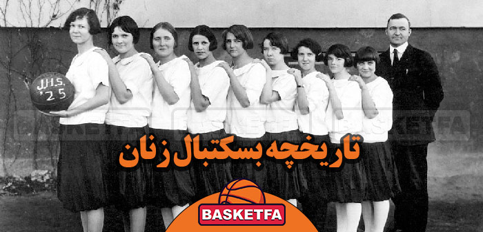 تاریخچه بسکتبال زنان
