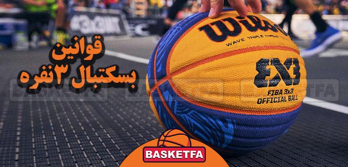قوانین بسکتبال ۳نفره