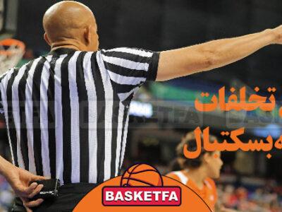تخلفات در مسابقه بسکتبال