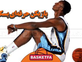 بازیکن حرفهای بسکتبال