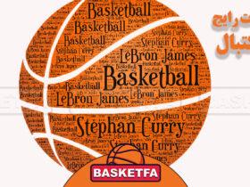 اصطلاحات رایج در بسکتبال
