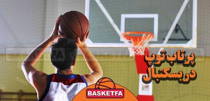 پرتاب توپ در بسکتبال