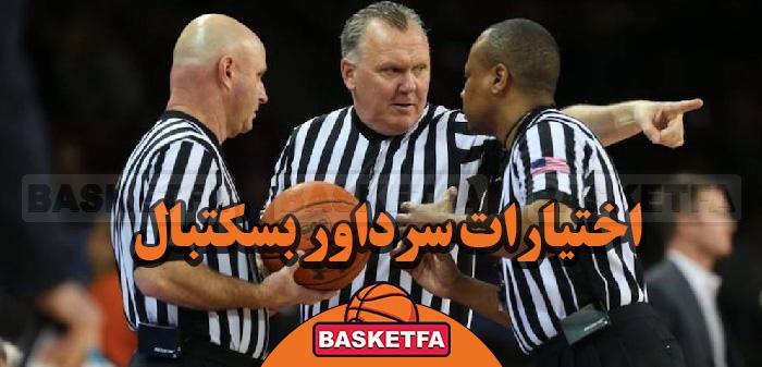 اختیارات سرداور بسکتبال