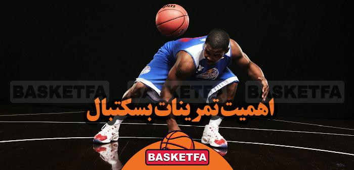تمرینات بسکتبال