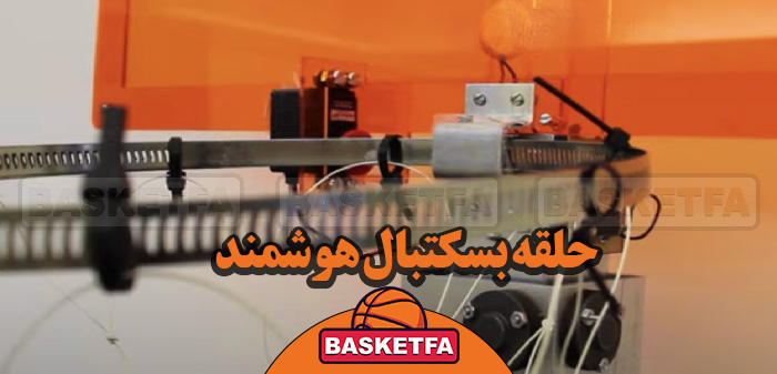 حلقه بسکتبال هوشمند
