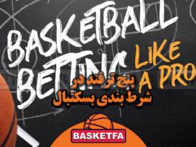 ۵ ترفند در شرط بندی بسکتبال